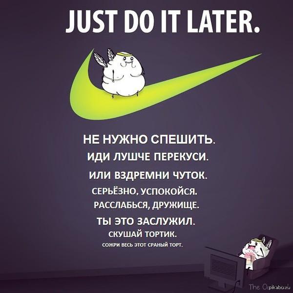 Just do it Честно сжижено с вк