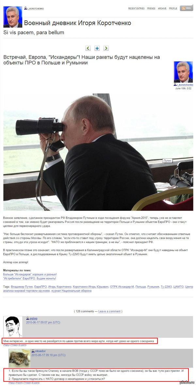 Встречай, Европа, Искандеры Наши ракеты будут нацелены на объекты ПРО в Польше и Румынии. Военный дневник Игоря Коротченко