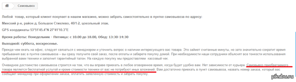 Маркетинг по-белорусски. Буду брать.