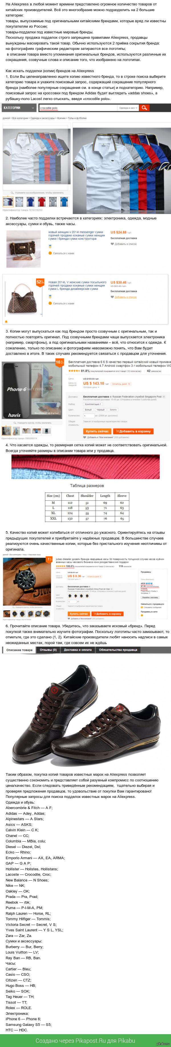 a33a37bce8e6 Как искать подделки (копии) брендов на Aliexpress
