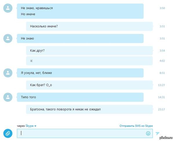 Новый уровень Друг скинул переписку)