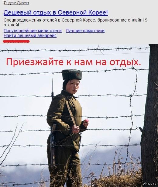 Открываем новые маршруты! Яндекс Директ, решил мне выдать рекламу. К слову, про КНДР и про отдых с этого компьютера ничего не искал. Теперь даже интересно стало.