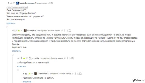 "Опять комменты из поста <a href=""http://pikabu.ru/story/svezhie_novosti_3439175"">http://pikabu.ru/story/_3439175</a>"