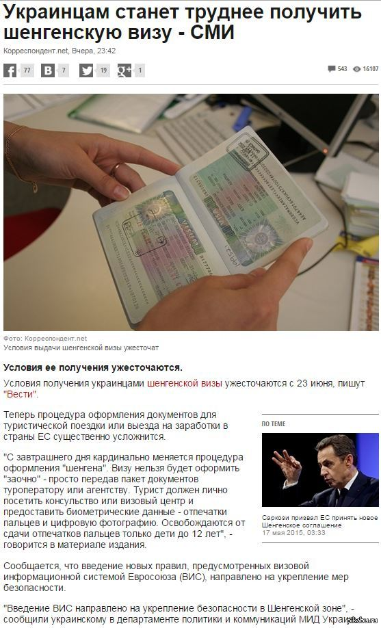 Удар ниже пояса или зрада №1. http://korrespondent.net/ukraine/3530855-ukrayntsam-stanet-trudnee-poluchyt-shenhenskuui-vyzu-smy