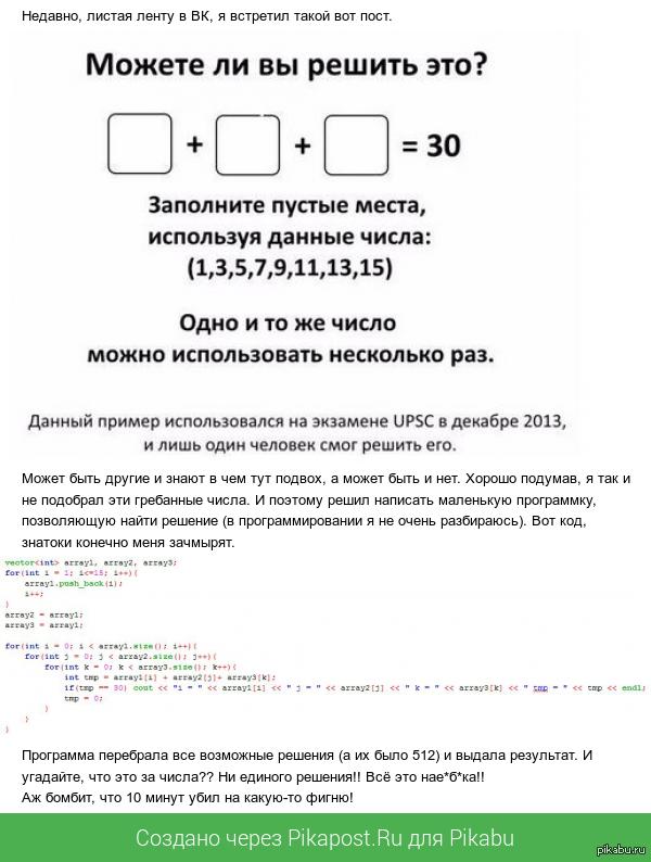 Решение задачи 3 числа равно 30 ответ решение задач по программированию vba