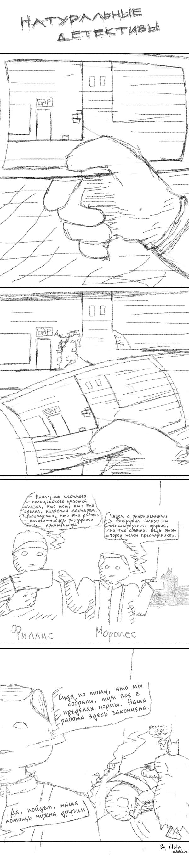 Натуральные детективы По мотивам игры Batman: Arkham Knight