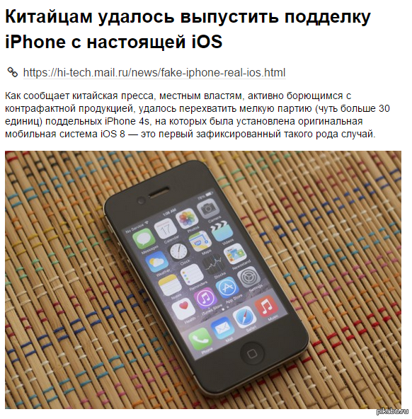 Китайцам удалось выпустить подделку iPhone с настоящей iOS https://hi-tech.mail.ru/news/fake-iphone-real-ios.html