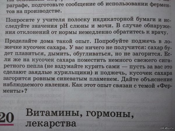 Учебник химии заботится о нас :3