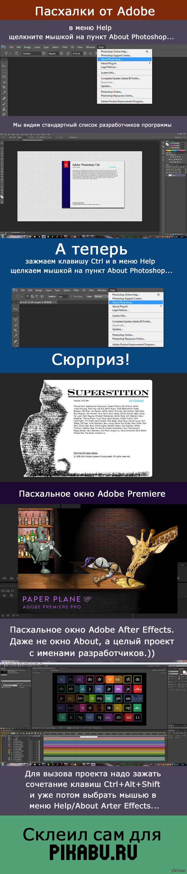 Пасхалки от Adobe