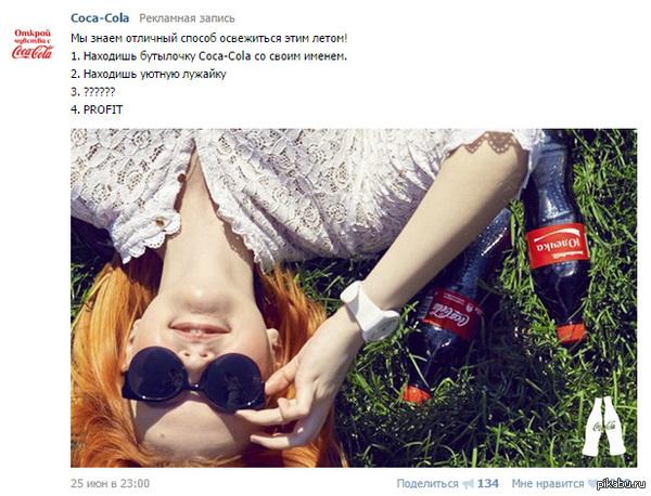 Кока-кола в теме