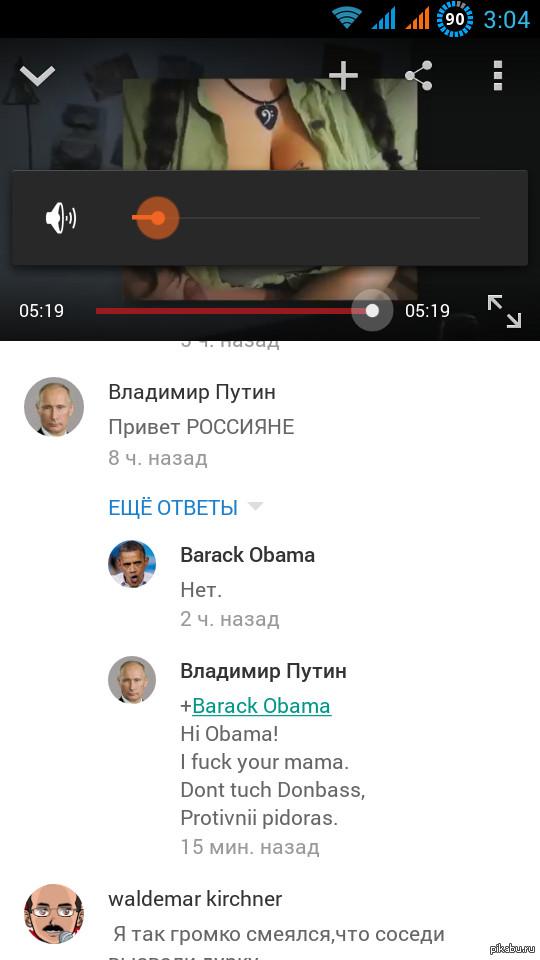 Когда ОН на защите даже в интернетах Увидел коммент, после просмотра This is xoрoшo))