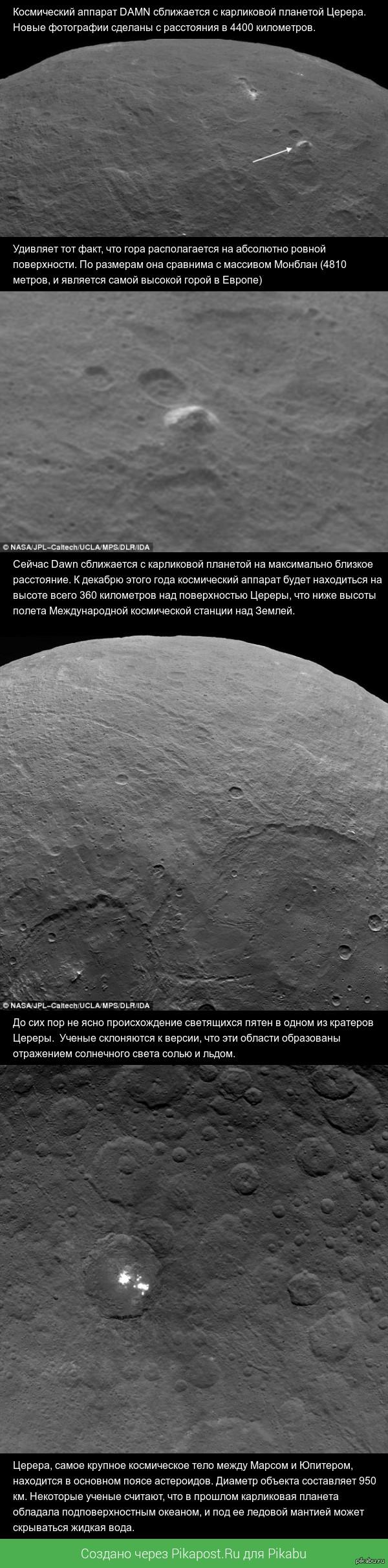 Космический аппарат DAMN сближался с карликовой планетой Церера Новое фото