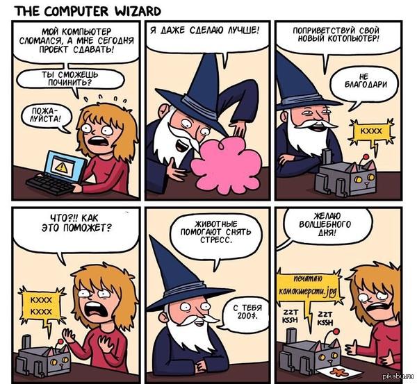 Компьютерная магия