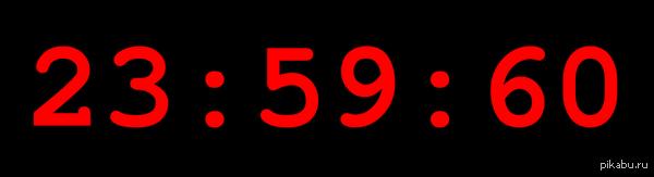 Секунда координации Сегодня 30.06.2015 день закончится не в 23:59:59, а в 23:59:60. Это +1 секунда к вашей жизни, проживите её с пользой для себя)
