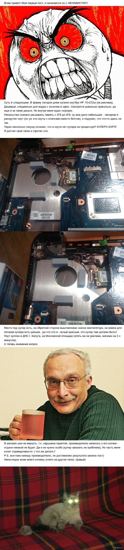 ноутбук без кулера. ненависти пост!