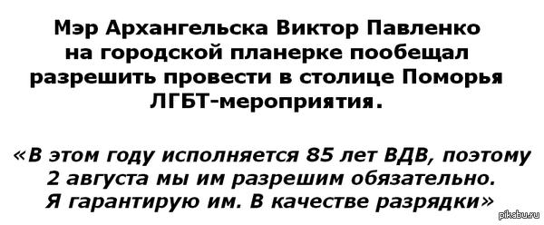 Тролль 85 уровня =) источник: http://flashnord.com/news/mer-arhangelska-poobeshchal-razreshit-gey-parad-v-den-vdv