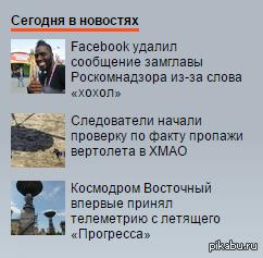 Немного расизма от Яндекс Заголовки популярных новостей в почте Яндекса. Смотреть на негра