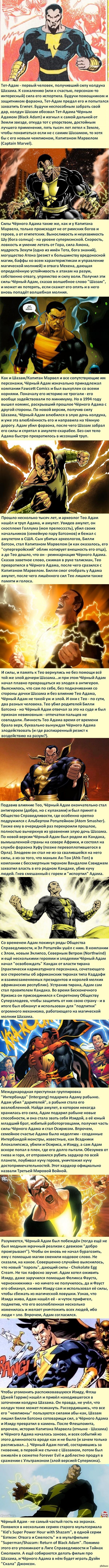 """Факты о суперзлодеях: Чёрный Адам Дуэйн """"Шазам"""" Джонсон давно напрашивался на эту роль."""