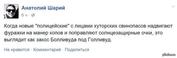 Жити по-новому ... https://www.facebook.com/anatolijsharij/posts/10207378051157928