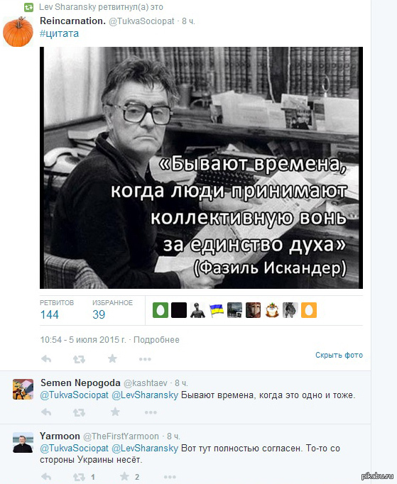 Украина в одной фразе ... https://twitter.com/levsharansky