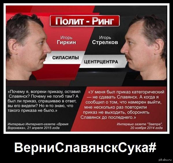 """Год назад наёмный самозванец из московской тусовки увёл боеспособное ополчение с фронта в тыл. Особенно хорошо запомнились мемы усатой бабы \\\""""Путинслил\\\"""", \\\""""РоссиянеПомогает\\\"""", \\\""""СyкаВведиВойска\\\"""".  Ответим тем же."""