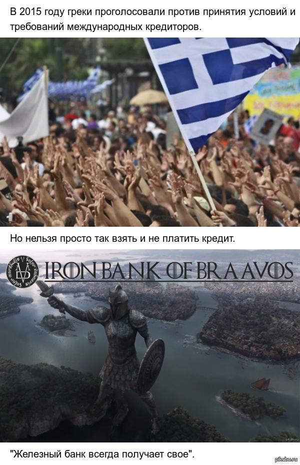 """Референдум в Греции. Автор картинки Железного банка - <a href=""""http://pikabu.ru/story/vdokhnovlennyiy_postom_httppikaburustory_2298256_2298921"""">http://pikabu.ru/story/_2298921</a>"""