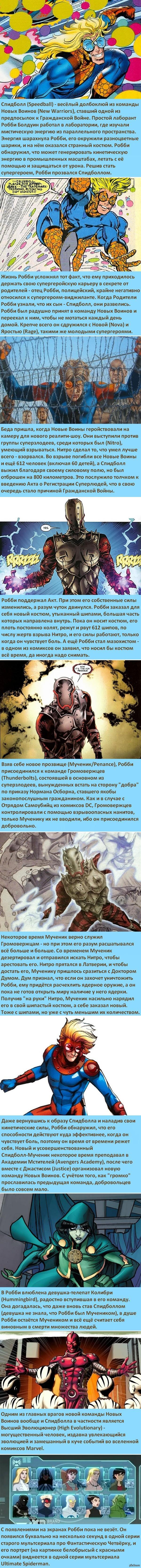 Факты о супергероях: Мученик Резкая смена имиджа. Очень резкая.