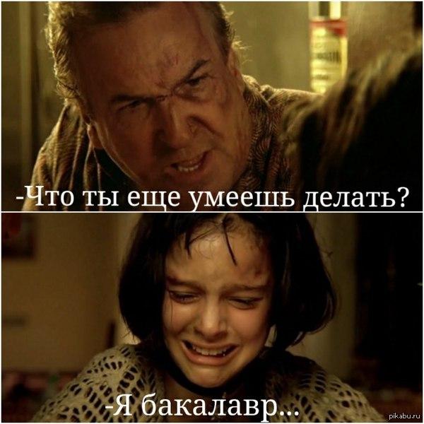 "На собеседовании В ответ на: <a href=""http://pikabu.ru/story/posle_polucheniya_bakalavrskikh_diplomov_3476075"">http://pikabu.ru/story/_3476075</a>"