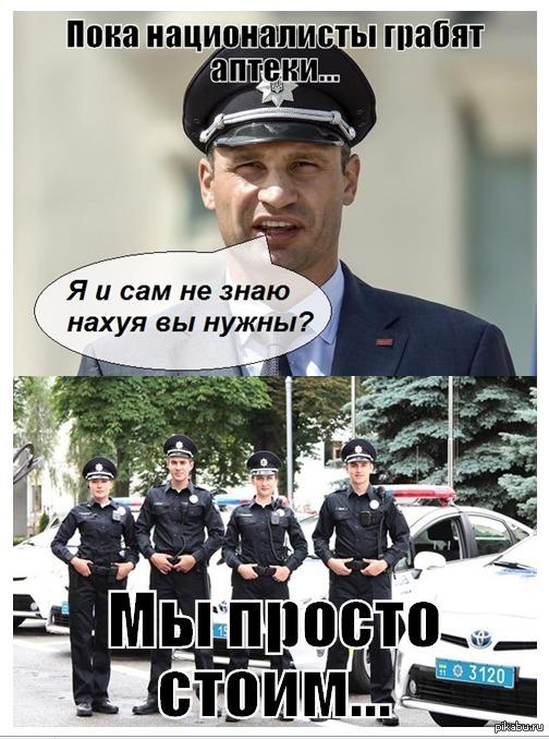 До сих пор никто так и не понял, для чего все же нужна новая полиция на Украине? Со слов очевидцев, новая полиция Украины не на что не способна...