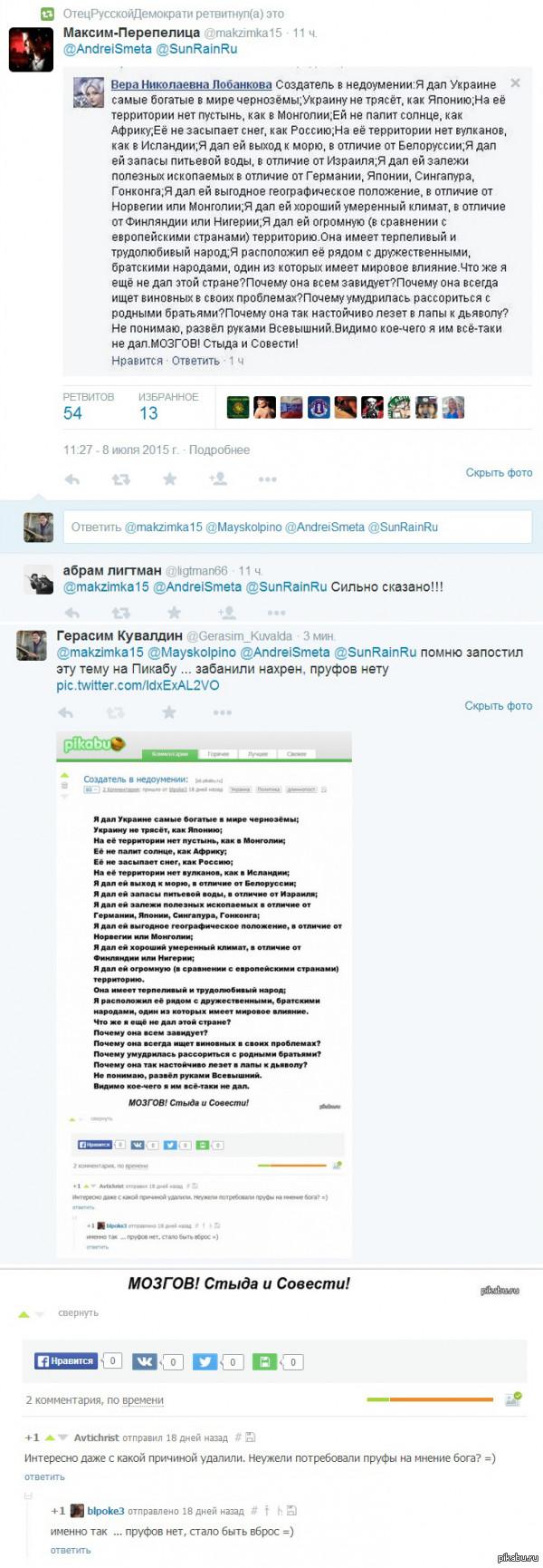 """Создатель в недоумении 2. собственно первый нах : <a href=""""http://pikabu.ru/story/sozdatel_v_nedoumenii_3436207#comments"""">http://pikabu.ru/story/_3436207</a>   https://twitter.com/Mayskolpino"""