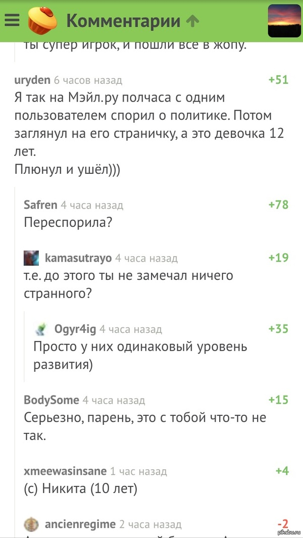 """Показалось забавным) http://m.<a href=""""http://pikabu.ru/story/obsuzhdenie_domashnikh_sistem_videonablyudeniya_3482192"""">http://pikabu.ru/story/_3482192</a>"""