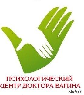 Центр Вагина