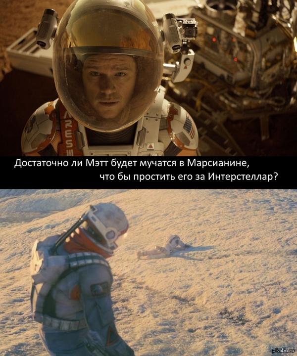 марсианин бесплатно скачать торрент - фото 8