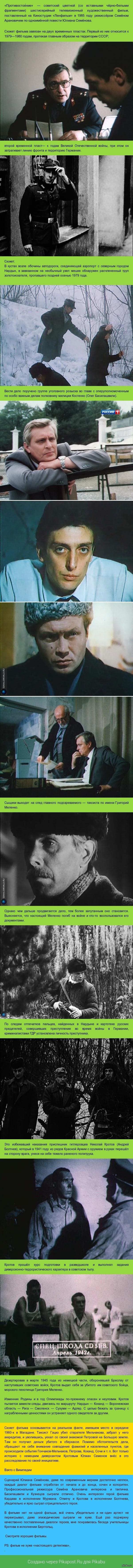 """Советское кино. На днях пересмотрел замечательный телесериал студии Ленфильм, """"Противостояние""""."""
