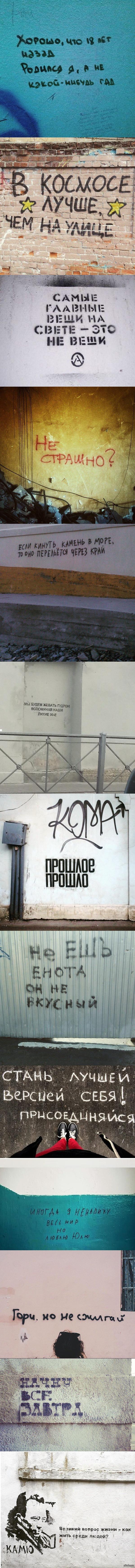 Надписи на наших стенах и заборах