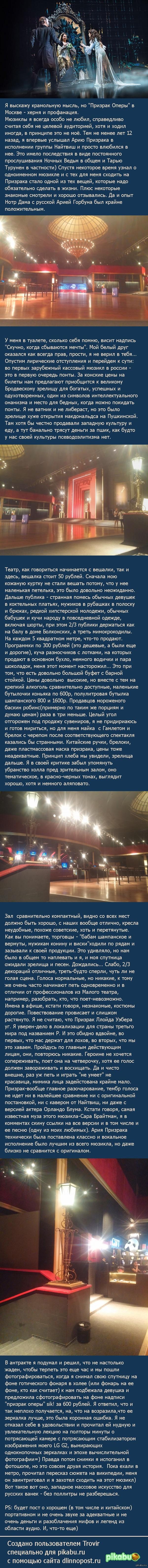 Московский Призрак Оперы или боль, страдание и катарсис Бродвея на московских подмостках
