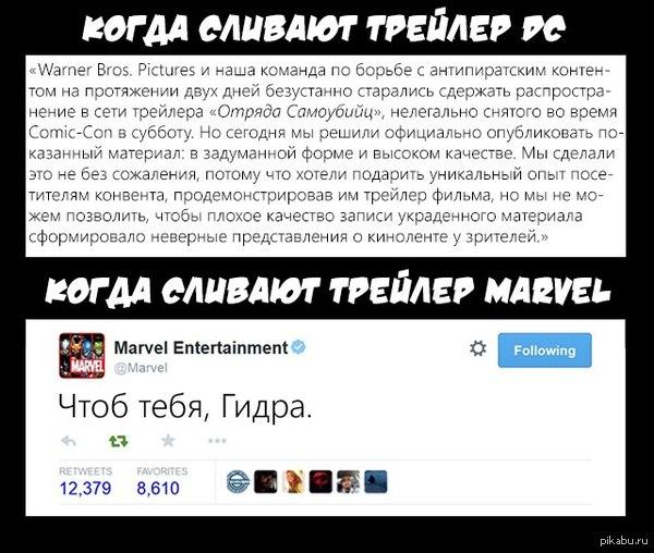 DC и MARVEL Хайль Гидра!!!