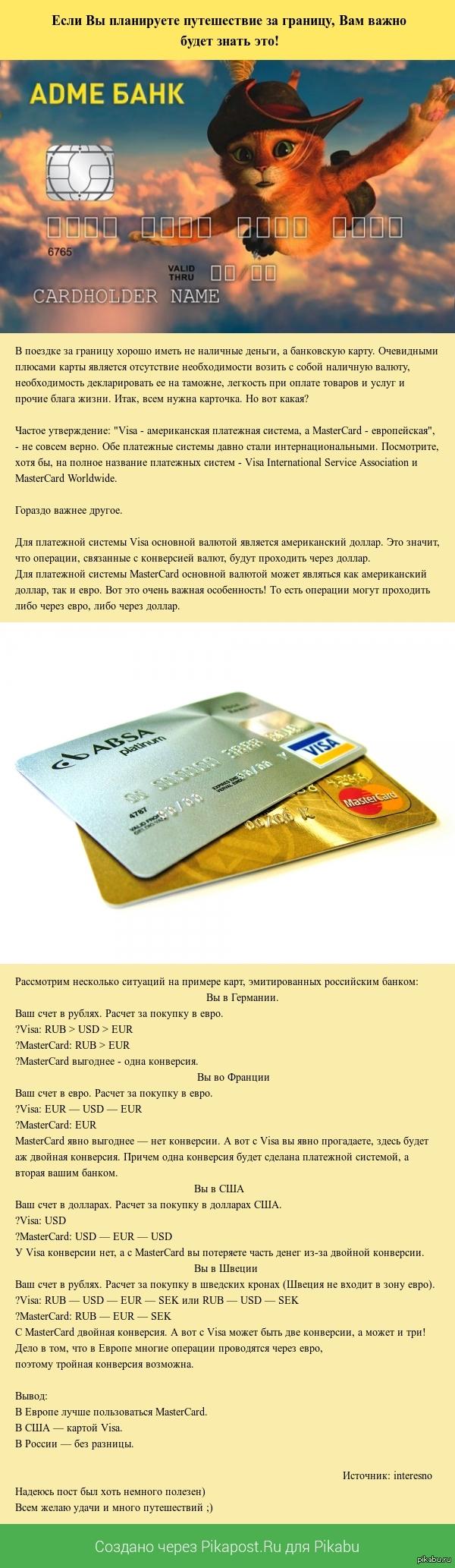 А Вы знаете в чем отличие карт Visa от Mastercard? Давайте попробуем разобраться)