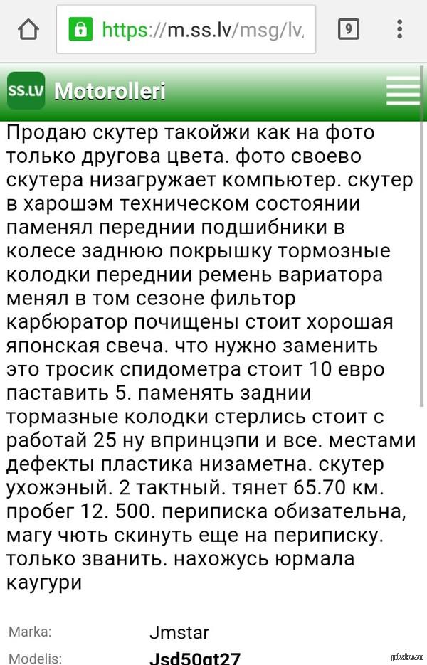 Автор объявления не могут в русский язык.