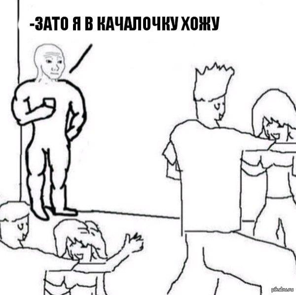 Самовнушение :3 Когда все с девушками, а ты с мышцами))