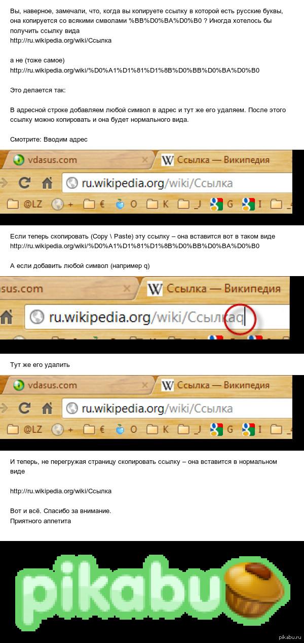 Как копировать русскоязычные ссылки в Википедии Как копировать русскоязычные ссылки в Википедии Но чёрт возьми как Ватсон