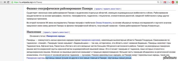 Шугнанацы самые умные Читал Wiki про Памир и наткнулся... Хитрый шугнанац добрался до интернета