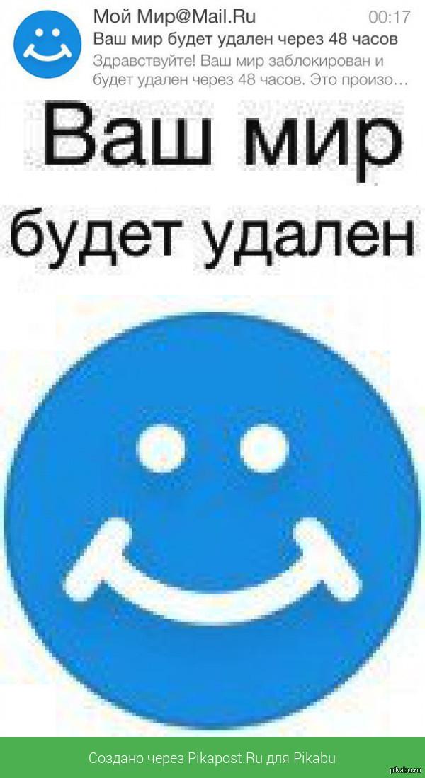 Милый Маил Ру
