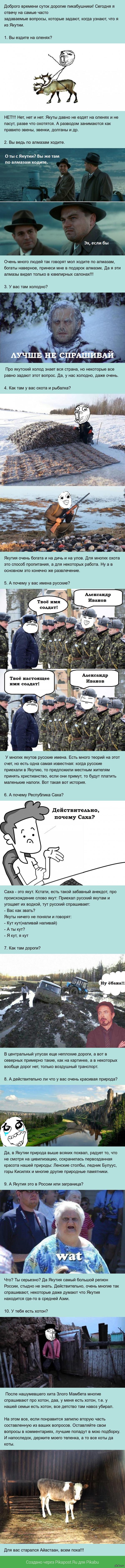 Самые популярные вопросы о Якутии Возможны грамматические и пунктуационные ошибки, заранее извиняюсь