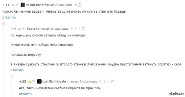 "Незаметно съёбывающийся во мрак лом. <a href=""http://pikabu.ru/story/shumnyiy_sosed_3523212#comment_50367573"">#comment_50367573</a>"