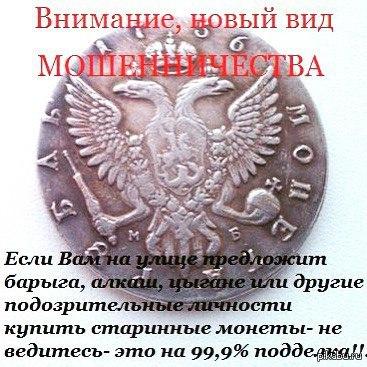 социальная сеть рынок наводнили подделки дорогих старинных монет этом расписании есть