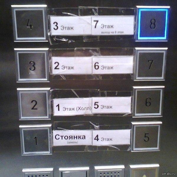 Правильный лифт в омском бизнес центре Фото не мое.