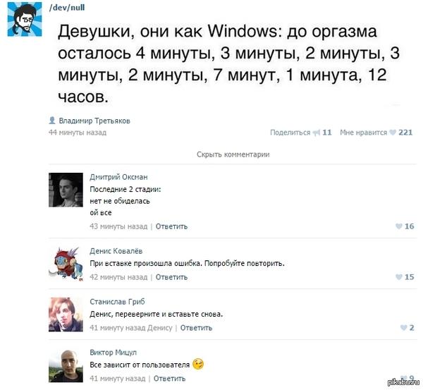 Девушки, как Windows