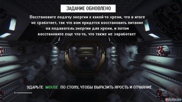Alien: Isolation (суть заданий) Сгагжено и переведено)