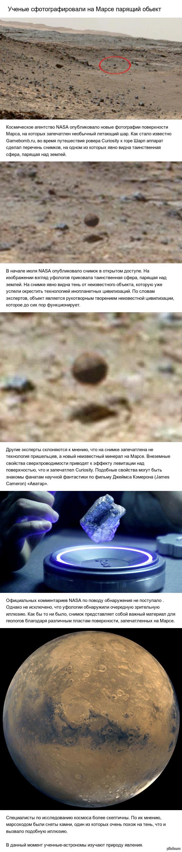 Левитирующий камень на Марсе Новые фотография с Марса оказались с сюрпризом